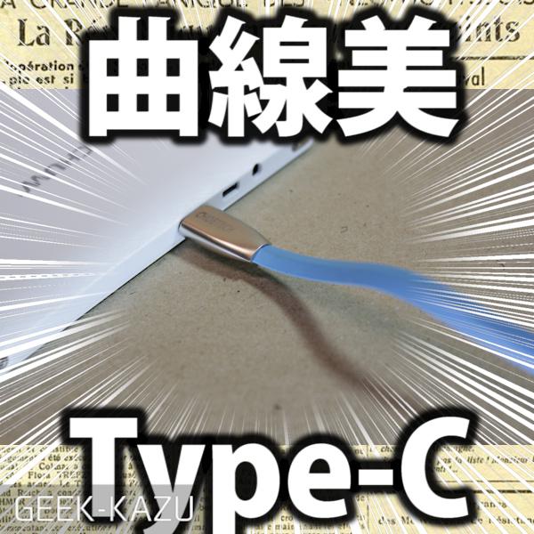 【USB Type-Cケーブル】デザインが芸術的すぎる!曲線美の充電ケーブル!