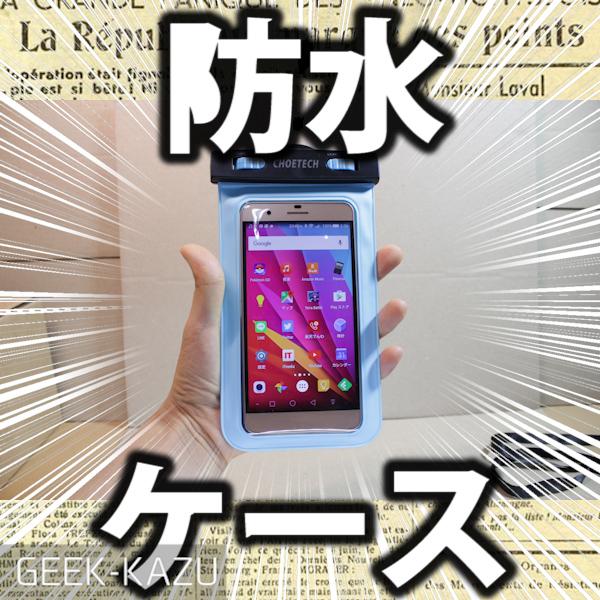 【スマホ・防水ケース】しっかりとした素材で安心できるスマートフォン用防水ケース!