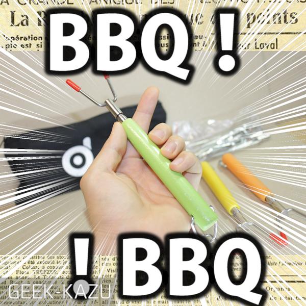 【バーベキューフォーク】伸縮自在の!めちゃくちゃかっこいい!BBQ専用フォーク!