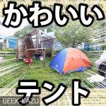 【二人用キャンプ・テント】カワイイデザインで簡単組立!