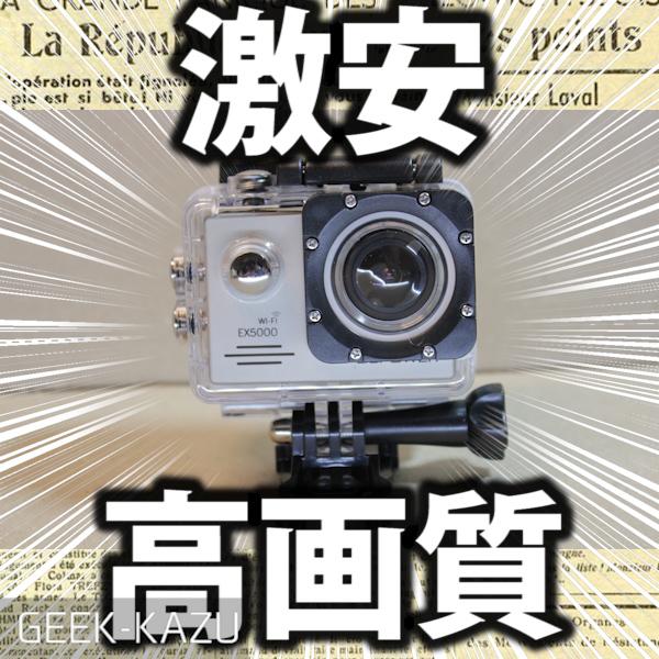 【アクションカム】激安GoPro界の頂点!?超画質で撮れるコスパ最高のAction camera!(DBPOWER )
