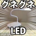 【LEDデスクライト】コンパクトでグネグネ曲がるから自由な位置を照らせるぞ!