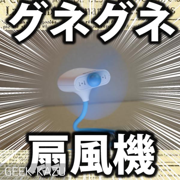 EC Technology-mini-fan