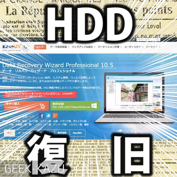 【データ復旧】誤って削除してしまったファイルを復活させる方法!(ふっとんだデータ復旧方法)