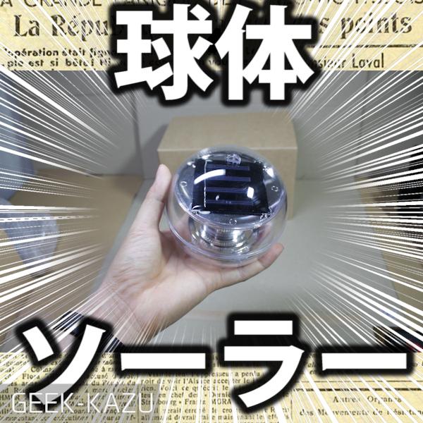 【ソーラーガーデンライト】水にも浮く球体のLEDライト!好きなところに置いておけば大丈夫!