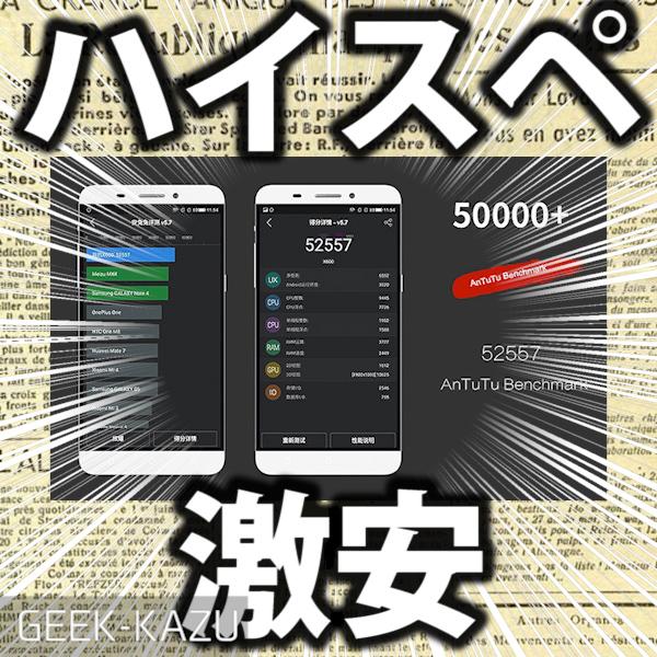 【中華スマートフォン】約13,000円でAntutuスコア50,000超え!コスパ最強のスマホ!(LETV Leeco One X600)