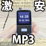 【MP3プレイヤー】激安だけど高品質!小型液晶付き!物理ボタン付きで操作もしやすいぞ!