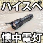 【懐中電灯セット】フラッシュライト・バッテリー・充電器・自転車ホルダー全部入り!