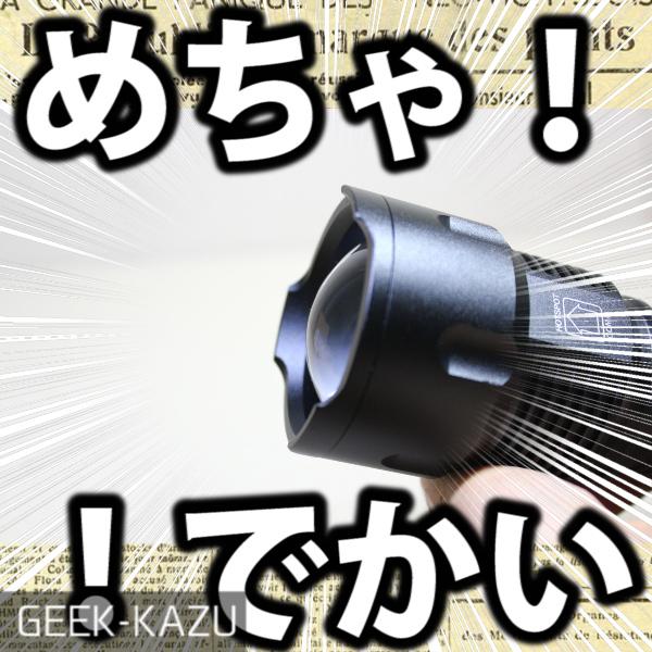 【懐中電灯】ありえない高出力!馬鹿でかいフラッシュライト!