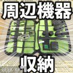 【収納ポーチ】バッグ・イン・バッグの決定版!スマホ周辺機器をまとめるのに最強すぎる!