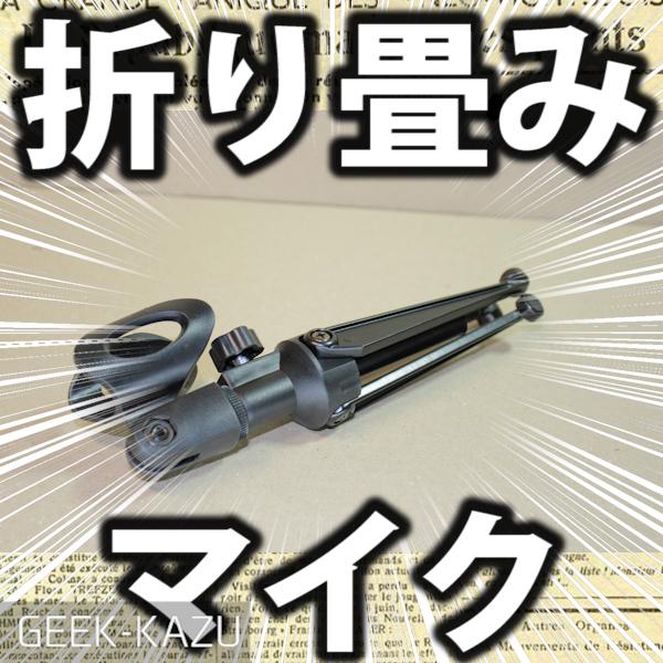 【マイクスタンド】折りたたみ可能!高さ調整可能!