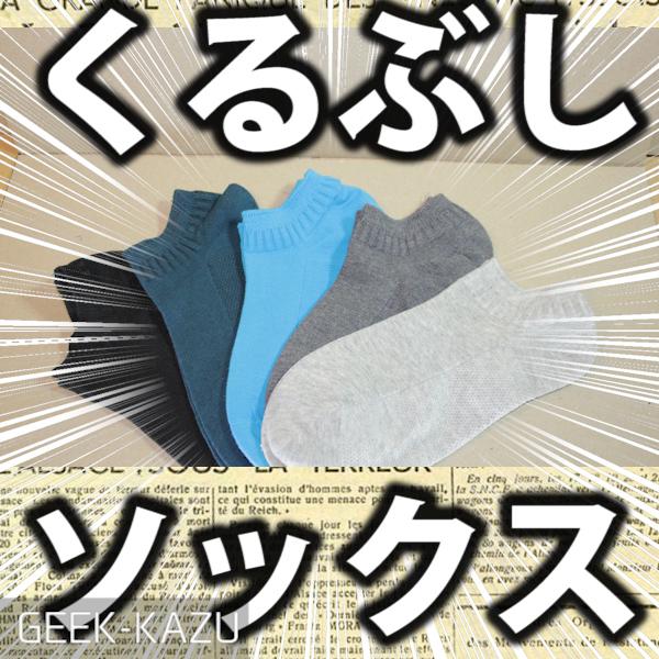 【くるぶしソックス】激安だけど、高品質!抗菌 防臭のシンプルな靴下(25cm -28cm)