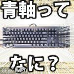 【ゲーミングキーボード】メカニカルキーボードの赤軸・茶軸・青軸って一体何!?