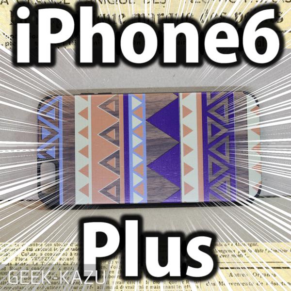 【iPhone6/6S Plusケース】民族的なデザインの芸術的な木製ケース!
