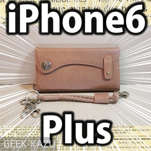 【iPhone6/6S Plus ケース】高級すぎる!本物の本皮製の手帳型ケース!