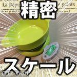 【クッキングスケール】皿付きで、収納にも便利でお得なセット!案外使いやすいぞ!