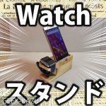 【Apple Watch 充電台】竹素材の天然素材!高品質でiPhoneもおけるスタンド・ホルダー!