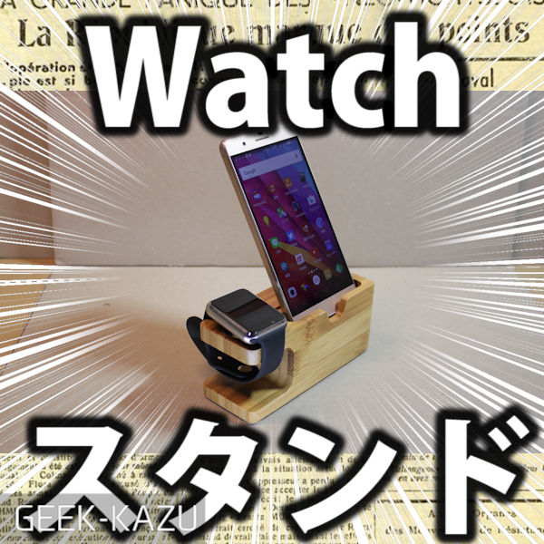 WOWO JP-iphone-watch-stand