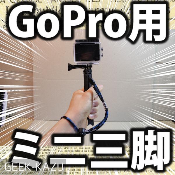 【GoPro用ミニ三脚】手持ちグリップとしても、三脚としても使える!2in1ガジェット!