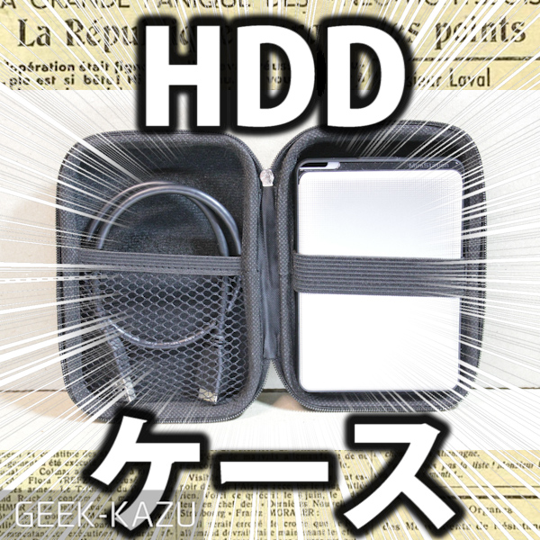 Yica-JP-hddcase