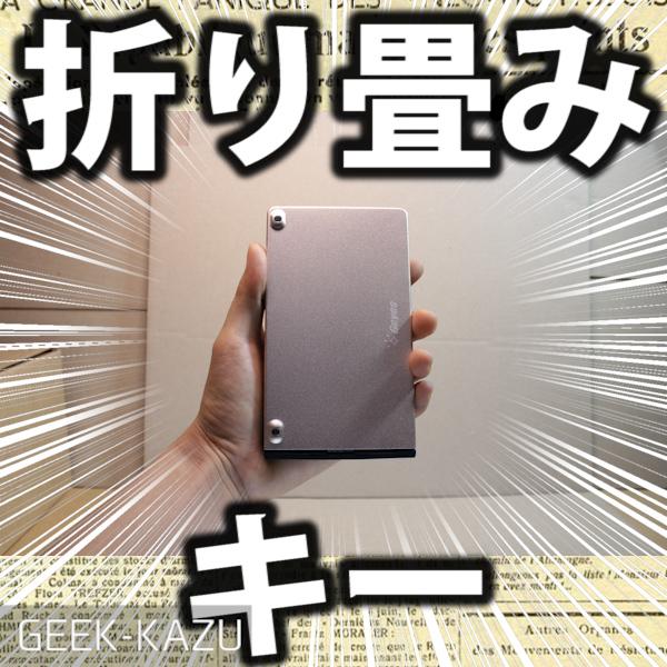 【折りたたみキーボード】Bluetooth接続で持ち運びに便利すぎるぞ!