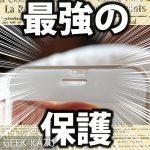 【iPhone6/6S フィルム】ラウンドエッジ加工で、画面の端までしっかりとカバーできるぞ!