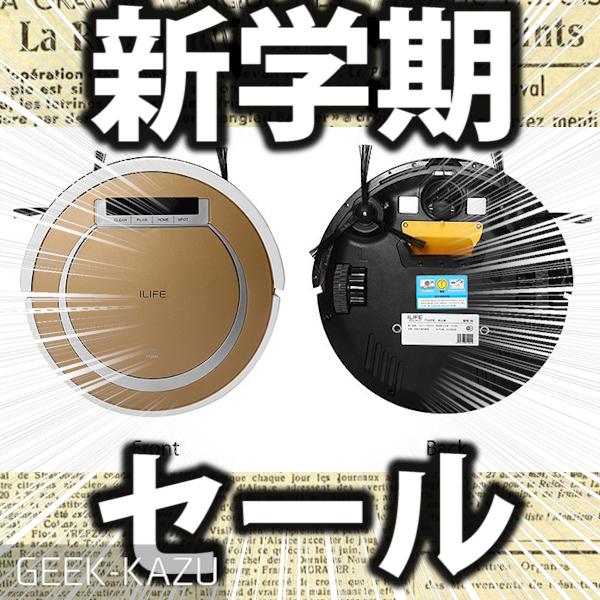 【GearBest】新学期に備えて、新しい中華スマホとタブレットを買っちゃおうセール!