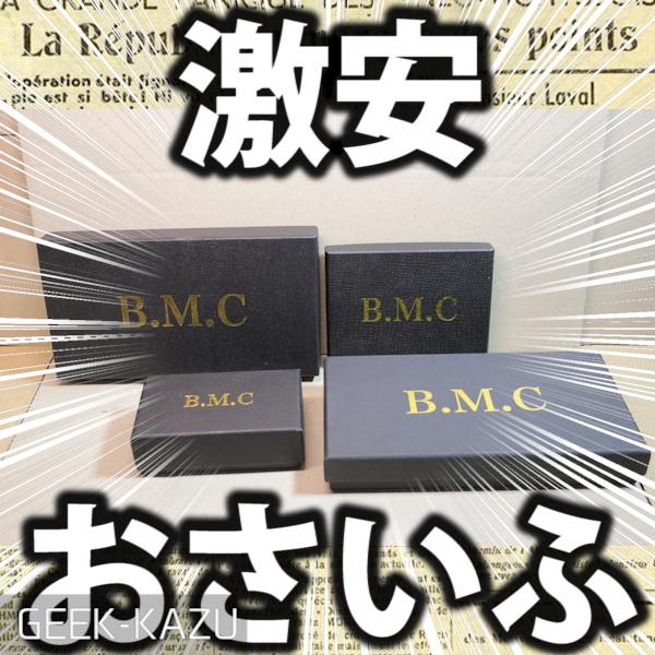 くらしマート-財布