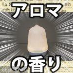 【アロマディフューザー】100mlの中サイズ!連続駆動最大3時間!