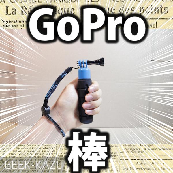 【GoProフローティング・スティック】案外細くて持ちやすい!水にも浮くよ!