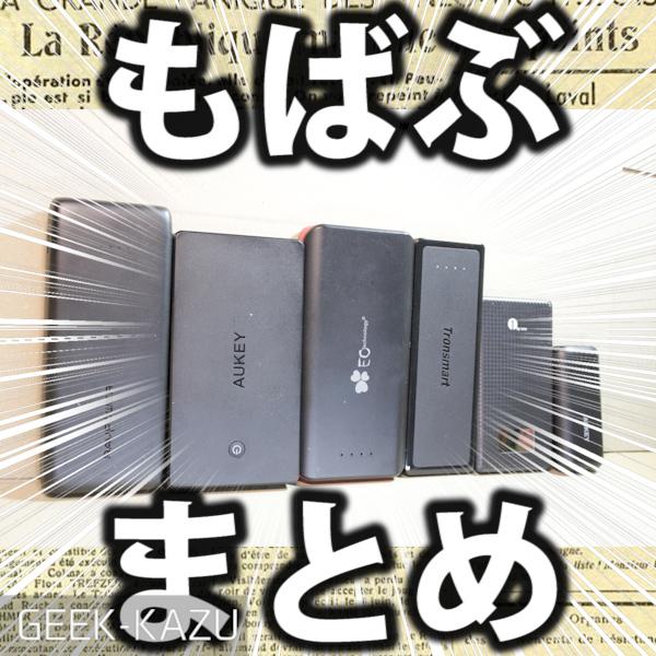 【モバイルバッテリー特集】最強のモバイルバッテリーまとめ