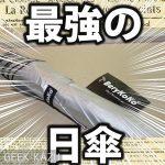 【日傘】UVカット率99.9%の最強の日傘!