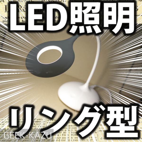 【LEDライト】充電式のリング型LED照明!バッテリー搭載だから、好きなところで使えます。
