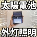 【ソーラーライト】太陽の光で夜中に自動的に照らしてくれるぞ!電気代を節約しよう!
