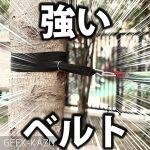 【ハンモックベルト】ハンモックを吊るすときは、しっかりとした頑丈な紐がほしい!
