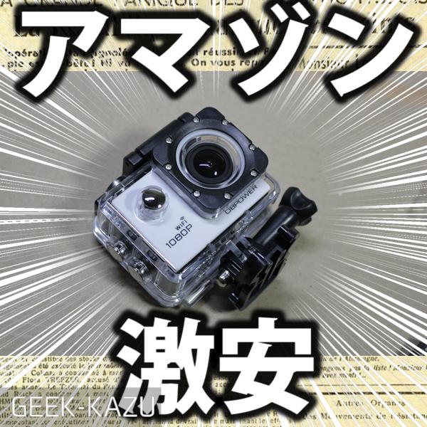 【アクションカメラ】アマゾンで買えるコスパが良いGoPro風カメラを使ってみた!