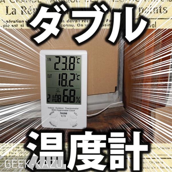 【湿度計・温度計】家の中と家の外を同時に計測できるぞ!