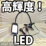 【LEDデスクライト】USB接続なのに!めちゃ明るいぞ!