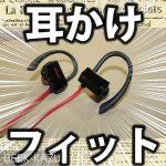 【Bluetoothイヤホン】耳かけがぴったりフィットの好感触!