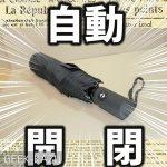 【折り畳み傘】ワンタッチ自動開閉式の最新折りたたみ事情!