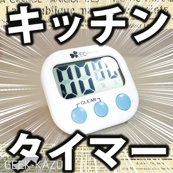 【キッチンタイマー】ストップウォッチ付きで、とても見やすい大きな液晶付き!