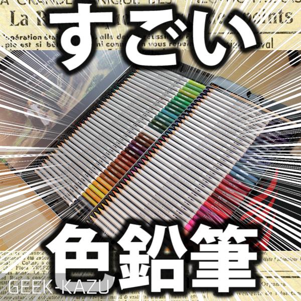 【色鉛筆】全72色の驚異的な色数の水彩色鉛筆と専用レザーケース!