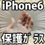 【iPhone6 / 6s 保護ガラス】硬度9Hの強化保護フィルム!0.33mmの超薄型で指紋・傷・気泡を防止しよう!
