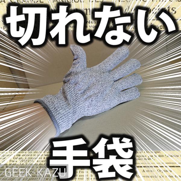 【防刃手袋】軍手なんかとは比較にならないほど強靭!危険な現場で役立つぞ!