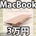 【中華ノートPC】最新のMacBookを3万円で買う方法!(Jumper EZbook Air Laptop)