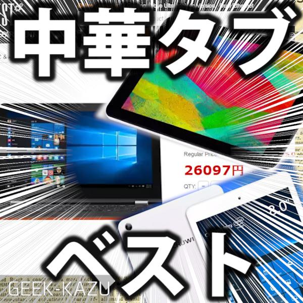 【中華タブ】今買うならこのタブレット!8月の中華タブレットまとめ!