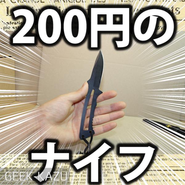 【GearBest】激安だけれどめちゃかっこいい!ナイフを買う方法!