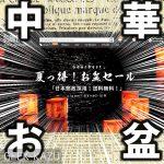 【GearBest】日本人向け!お盆にお得な大セールまとめ!中華スマホとタブレットの灯籠流しや~!