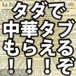 【GearBest】Chuwi VI10 PLUSがただで貰えるキャンペーンが始まるぞ!!(8月15まで)