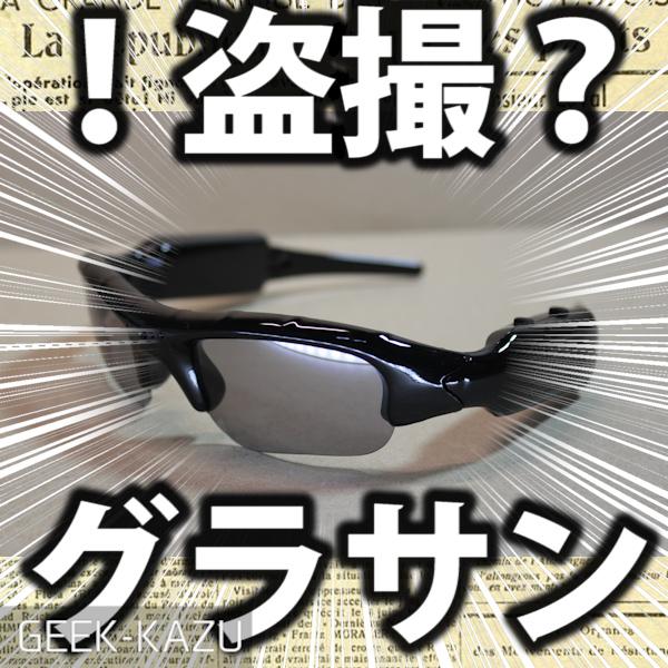 【カメラ付きサングラス】これがあれば、日常の映像をすべて録画できる!?
